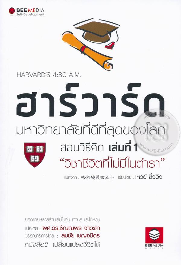 """ฮาร์วาร์ด มหาวิทยาลัยที่ดีที่สุดของโลก สอนวิธีคิด เล่มที่ 1 """"วิชาชีวิตที่ไม่มีในตำรา"""""""