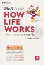 ชีวิตดี เป็นยังไง How Life Works สิ่งดี ๆ เกิดกับชีวิต แค่คิดเป็น