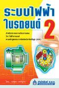 ระบบไฟฟ้าในรถยนต์ 2 (PDF)