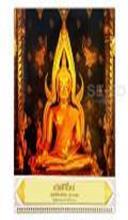 ปฏิทินแขวน 2 ท่อน มงคลสุขสวัสดิ์ องค์พระพุทธชินราช