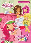 Strawberry Shortcake : สตรอเบอรี่สายรุ้ง