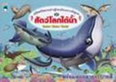 เปิดโลกน่ารู้ฉบับการ์ตูน ชุด สัตว์โลกใต้น้ำ