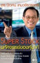 Super Stock : มหัศจรรย์ของหุ้น VI (ePub)