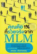 คุณคือ 1% ที่รวยจริงจาก MLM
