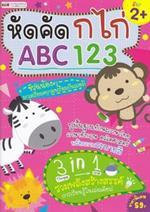 หัดคัด ก ไก่ ABC 123