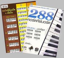 288 คอร์ดคีย์บอร์ด +โปสเตอร์คอร์ดคีย์บอร์ด & เปียโน