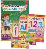 ชุดสุดคุ้ม เตรียมลูกเก่งก่อนวัยเรียน กขค-ABC-123 (Book Set)