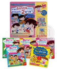ภาษาอังกฤษสำหรับครอบครัว 2 ภาษา (บรรจุกล่อง : Book Set)