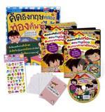 ชุด ภาษาอังกฤษสำหรับสร้างเด็ก 2 ภาษา (Set)