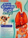 ระบบร่างกายมนุษย์ AR สามมิติ