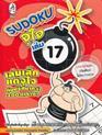 Sudoku จุใจ เล่ม 17