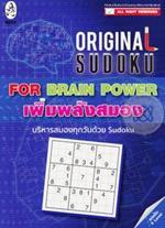 Original Sudoku for Brain Power