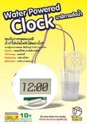 นาฬิกาพลังน้ำ