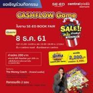 กิจกรรม (รอบเช้า) Workshop Cashflow Game SE-ED Book Fair วันที่ 8 ธ.ค. 61 กรุงเทพฯ เซ็นทรัลพลาซา เวสต์เกต