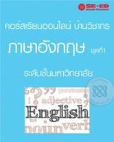 คอร์สเรียนออนไลน์ คอร์สภาษาอังกฤษ ชุดที่ 1 สำหรับมัธยมต้น, มัธยมปลาย, ภาษาต่างประเทศ