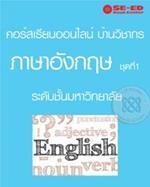 คอร์สเรียนออนไลน์ คอร์สภาษาอังกฤษ ชุดที่ 1 Compound Noun สำหรับมัธยมต้น, มัธยมปลาย, ภาษาต่างประเทศ