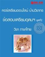 คอร์สเรียนออนไลน์ คอร์สข้อสอบ เตรียมสอบเข้าโรงเรียนเตรียมอุดม ภาษาไทย ม้วน 3 สำหรับสอบเข้า ม.4