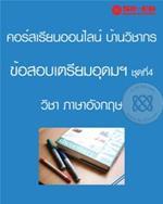 คอร์สเรียนออนไลน์ คอร์สข้อสอบ เตรียมสอบเข้าโรงเรียนเตรียมอุดม ภาษาอังกฤษ ครูลิ้งค์ ชุด1 สำหรับสอบเข้า ม.4