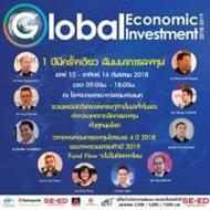 บัตรสัมมนา Global Economic 2018-2019 (Premium)