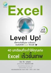 Excel Level Up! (PDF)