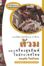 ส้วมและเครื่องสุขภัณฑ์ในประเทศไทย (PDF)