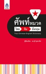 ศัพท์หมวด ไทย-จีน-อังกฤษ (PDF)