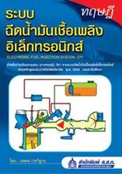 ทฤษฎี ระบบฉีดน้ำมันเชื้อเพลิงอิเล็กทรอนิกส์ (PDF)