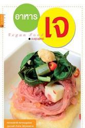 อาหารเจ Vegan Food (PDF)