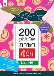 200 รูปประโยคภาษาญี่ปุ่น N4-N5 (PDF)