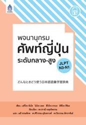 พจนานุกรมศัพท์ญี่ปุ่น ระดับกลาง-สูง (PDF)
