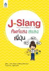 J-Slang ศัพท์แสงสแลงญี่ปุ่น (PDF)