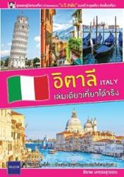 อิตาลี เล่มเดียวเที่ยวได้จริง (PDF)