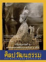 นิตยสาร ศิลปวัฒนธรรม ปีที่ 40 ฉบับที่ 9 กรกฎาคม 2562 (PDF)