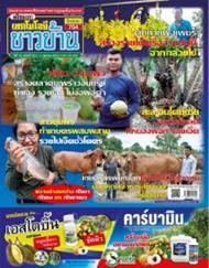 นิตยสาร เทคโนโลยีชาวบ้าน ปีที่ 32 ฉบับ 704 ตุลาคม 2562 (PDF)