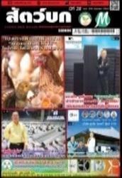 นิตยสาร สัตว์บก ปีที่ 28 ฉบับที่ 329 กันยายน 2563 (PDF)