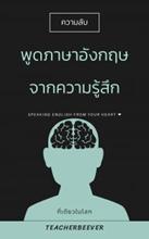 ตัวอย่าง พูดภาษาอังกฤษจากความรู้สึก (Audio)