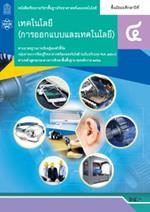 หนังสือเรียนรายวิชาพื้นฐานวิทยาศาสตร์และเทคโนโลยี เทคโนโลยี (การออกแบบและเทคโนโลยี) ม.4 (PDF)