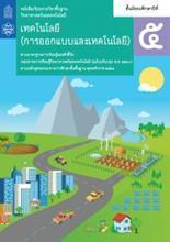 หนังสือเรียนรายวิชาพื้นฐานวิทยาศาสตร์และเทคโนโลยี เทคโนโลยี (การออกแบบและเทคโนโลยี) ม.5 (PDF)