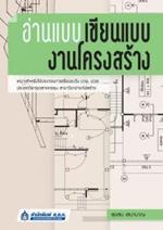 อ่านแบบ เขียนแบบงานโครงสร้าง (PDF)