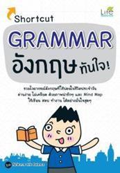 Shortcut Grammar อังกฤษทันใจ (PDF)