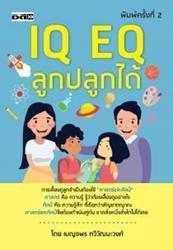 IQ EQ ลูกปลูกได้ (PDF)