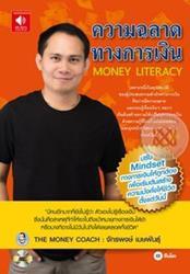 หนังสือเสียง ความฉลาดทางการเงิน (Money Literacy)