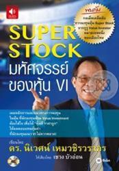 Super Stock มหัศจรรย์ของหุ้น VI (Audio)