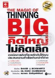หนังสือเสียง คิดใหญ่ ไม่คิดเล็ก