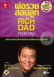 พ่อรวยสอนลูก : Rich Dad Poor Dad (Audio)