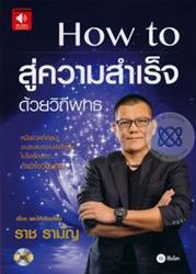 หนังสือเสียง How to สู่ความสำเร็จ ด้วยวิถีพุทธ