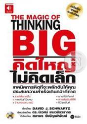 คิดใหญ่ ไม่คิดเล็ก (Audio)