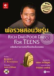 พ่อรวยสอนวัยรุ่น : Rich Dad Poor Dad for Teens (Audio)