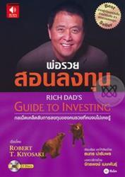 หนังสือเสียง พ่อรวยสอนลงทุน
