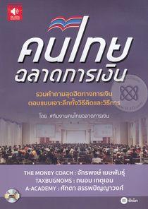 หนังสือเสียง คนไทยฉลาดการเงิน